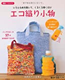 エコ織り小物―いろいろな布を裂いて、くるくる巻くだけ (角川SSCムック 毎日が発見ブックス)
