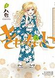 きものなでしこ 2巻 (百合姫コミックス)