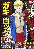 ガキ☆ロックー映画化記念号ー (ヤングキングベスト廉価版コミック)