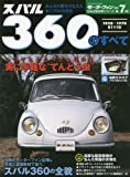 スバル360のすべて―1958~1970 K111型 (モーターファン別冊 日本の傑作車シリーズ 第7弾)