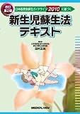 日本版救急蘇生ガイドライン2010に基づく新生児蘇生法テキス