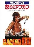 ランボー3―怒りのアフガン (ハヤカワ文庫NV)
