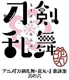 『刀剣乱舞-花丸-』 歌詠集 其の六 特装盤