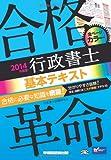 合格革命 行政書士 基本テキスト 2014年度 (合格革命 行政書士シリーズ)