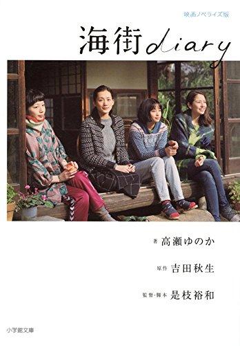 海街diary (小学館文庫)