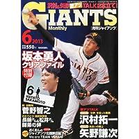 月刊 GIANTS (ジャイアンツ) 2013年 06月号 [雑誌]