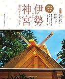 伊勢神宮 参宮ガイドブック 癸巳版 (小学館GREEN Mook)