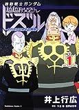 機動戦士ガンダム 超超お父さんドズル ~やらせはせんぞう物語~ (1) (角川コミックスエース)