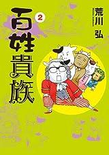 荒川弘の高テンション農業エッセイ漫画「百姓貴族」第2巻