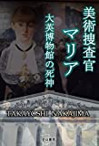 美術捜査官マリア Vol.1 大英博物館の死神
