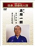 ~名調子・名文句~日本、浪曲名人選 初代 五月一朗 乃木将軍/名月松坂城 [DVD]