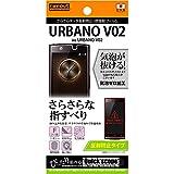 Amazon.co.jpレイ・アウト au URBANO V02 さらさらタッチ反射防止・防指紋フィルム RT-UL5F/H1