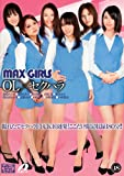 MAX GIRLS(18)OL×セクハラ [DVD][アダルト]