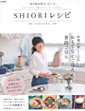 SHIORIレシピseasons. (e-MOOK)