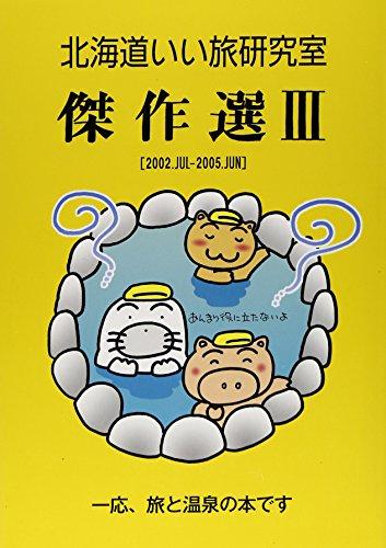 北海道いい旅研究室傑作選〈3〉2002.JUL‐2005.JUN