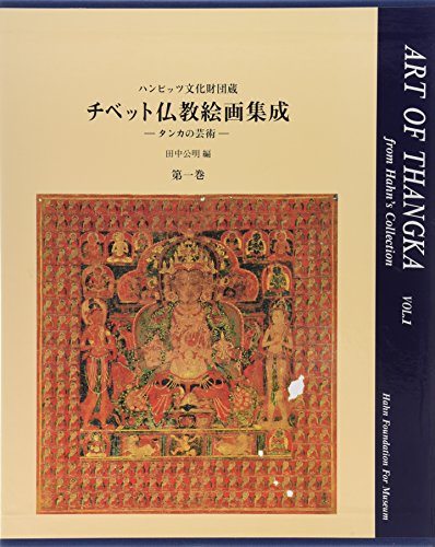 ハンビッツ文化財団蔵 チベット仏教絵画集成―タンカの芸術〈第1巻〉