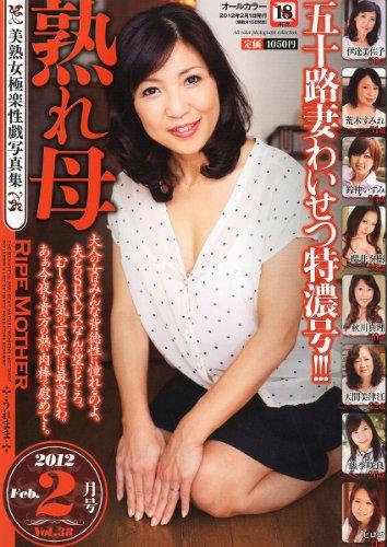 熟れ母 (うれまま) 2012年 02月号 [雑誌]