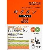 キクタンリーディングBasic4000 (英語の超人になる!アルク学参シリーズ)