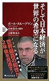 そして日本経済が世界の希望になる (PHP新書)