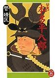 小説 本多平八郎 (学研M文庫)