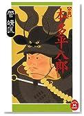 小説本多平八郎 (学研M文庫 (か-15-2))
