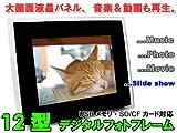 【Amazonの商品情報へ】★壁掛け/TV出力★大画面12型・デジタルフォトフレーム★120