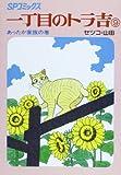 一丁目のトラ吉 9 あったか家族の巻 (SPコミックス)