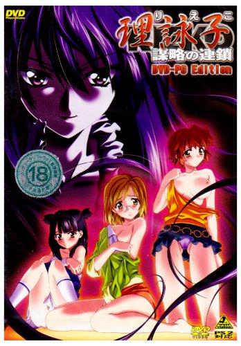 [てってち 西矢沙広] 理詠子 DVD-PG Edition