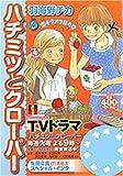 ハチミツとクローバー vol.2 (SHUEISHA Girls Remix)
