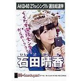 AKB48 公式生写真 27thシングル 選抜総選挙 真夏のSounds good! 劇場盤 【石田晴香】