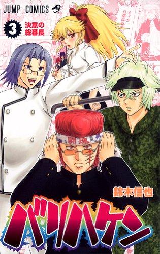 バリハケン 3 (ジャンプコミックス)