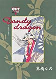 Dandy dragon (OUT COMICS)