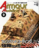 Armour Modelling (アーマーモデリング) 2012年 09月号 [雑誌]