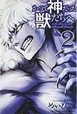 かつて神だった獣たちへ(2) (講談社コミックス)