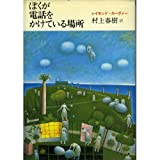 the place I have to make a call (1983) ISBN: 4120012158 [Japanese Import]