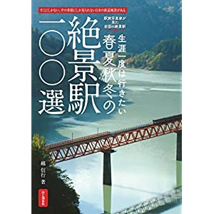 絶景駅100選 [Kindle版]