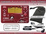YAMAHA チューナーメトロノーム TDM-75DMN2 ミッキー&ミニー 専用ケース付 +クリップマイクセット(ヤマハ TDM75DMN2)