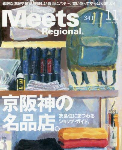 Meets Regional 2016年11月号 大きい表紙画像