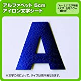 アルファベットワッペン(5cm) ※A~Zまで1文字単位でお申込み頂けます 生地:フェルトタイプ (青) キュート
