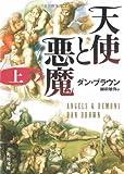 天使と悪魔 (上) (角川文庫)