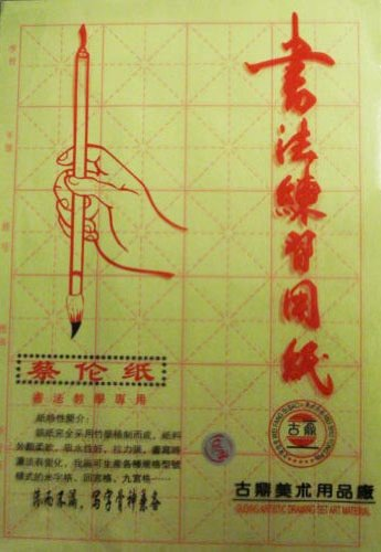chinese calligraphy practice paper pdf