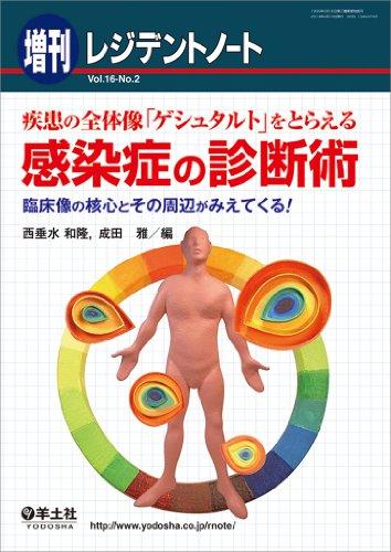 レジデントノート増刊 Vol.16 No.2 疾患の全体像「ゲシュタルト」をとらえる感染症の診断術〜臨床像の核心とその周辺がみえてくる!