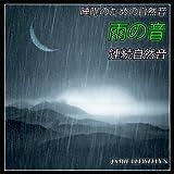 睡眠のための自然音: 雨の音
