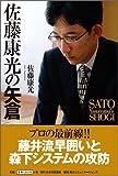 佐藤康光の矢倉 (佐藤康光の将棋シリーズ)
