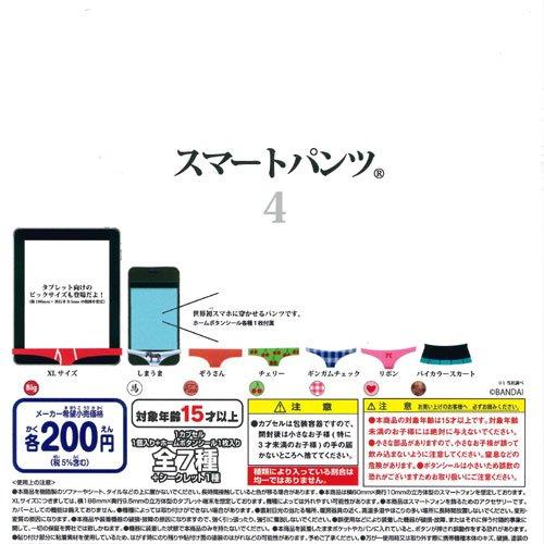 スマートパンツ4 シークレット入り 全8種セット バンダイ ガチャポン