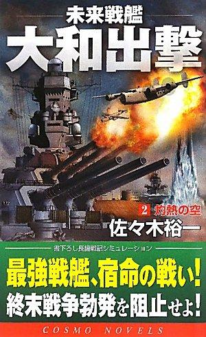 未来戦艦大和出撃〈2〉灼熱の空