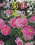超図解!よくわかるバラの剪定講座 (GEIBUN MOOKS 870 GARDEN SERIES 3)