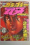 グラップラー刃牙 地下闘技場編 3 (秋田トップコミックスW)