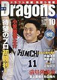 月刊ドラゴンズ 2016年 10 月号 [雑誌]