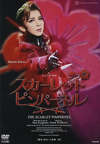 『THE SCARLET PIMPERNEL』(月組) [DVD]